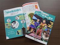 漫画で下野の歴史学ぶ 市が学習資料、小6生に配布