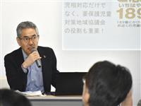 転居やDV「リスク高い」 野田虐待死検証の副委員長