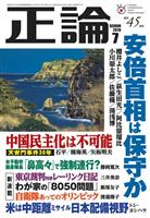 【正論7月号】戦後イデオロギー排して「国家」取り戻せ 文藝評論家・小川榮太郎