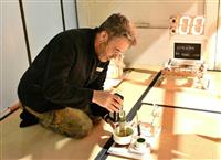 敬意とユーモアの茶の湯 トム・サックス、ティーセレモニー展