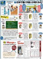 日本で働く外国人が増えるの?