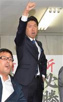 【視点】堺市長選の維新勝利、イコール都構想の承認ではない