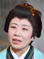 「聖子先生役は感慨深い思い出」 藤山直美さんが弔意