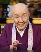 「すごい才能の持ち主」田辺聖子さん死去で瀬戸内寂聴さん