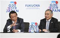 GAFAの課税逃れ規制へ一歩 デジタル課税の作業計画承認 G20財務相会議
