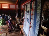 京都・清水寺に音羽の滝をモチーフにした几帳を奉納