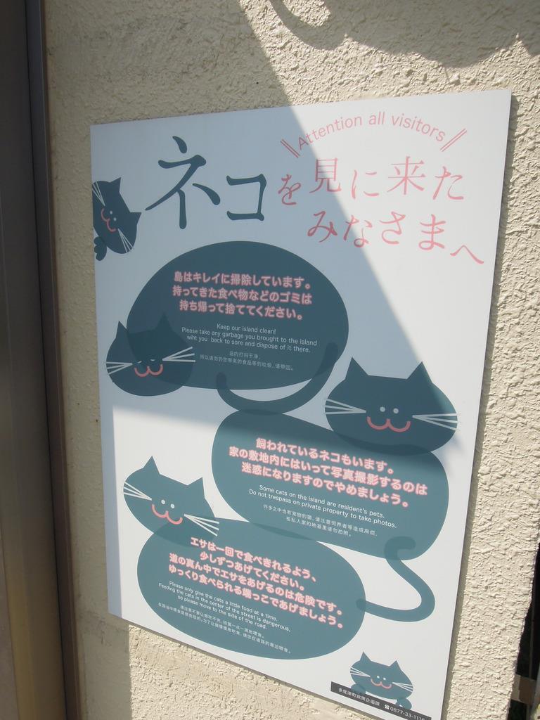 港に着くと、ネコと触れ合う際の注意点をまとめた掲示があった=6月5日午後、香川県多度津町の佐柳島