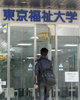 東京福祉大、学部研究生の新規受け入れ停止 留学生所在不明で文科省指導