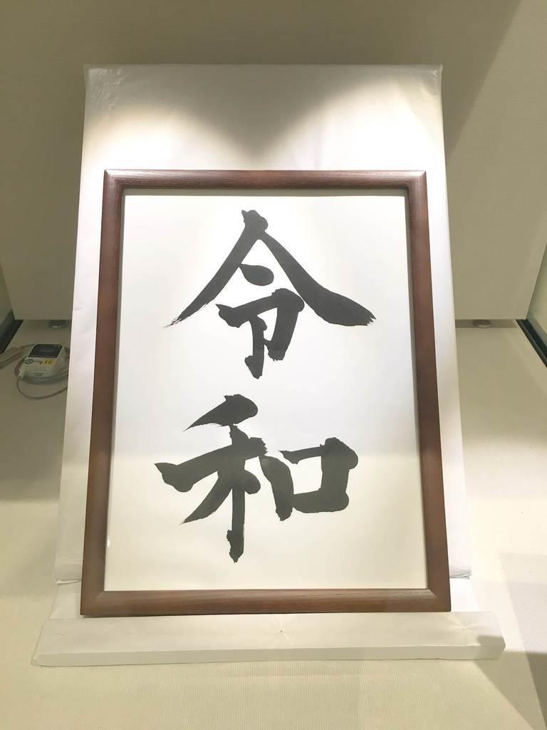 国立公文書館で展示されている「令和」の墨書のレプリカ=東京都千代田区の同館(永原慎吾撮影)