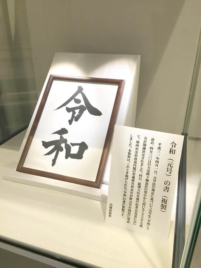 国立公文書館で展示されている「令和」の墨書のレプリカ=東京都千代田区(永原慎吾撮影)