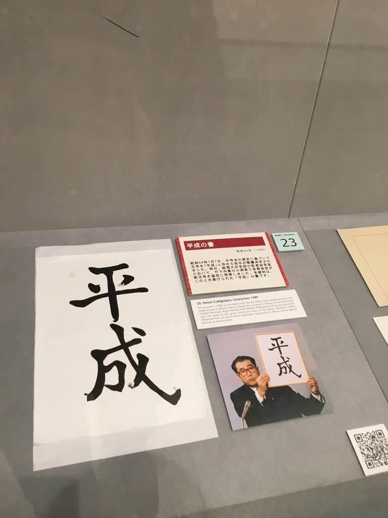 小渕恵三官房長官(当時)が掲げた「平成」の墨書のレプリカ=国立公文書館