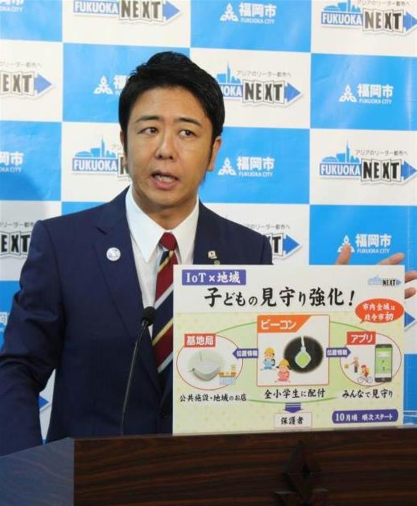 子供の見守りについての取り組みを説明する福岡市の高島宗一郎市長