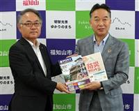 明智光秀をタウンページが特集 福知山市で贈呈式