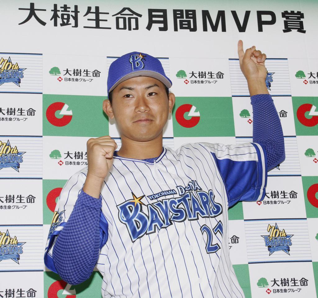 5月の月間MVPを受賞し、ポーズをとるDeNA・今永=横浜