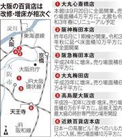 【動画】大丸心斎橋店本館、9月20日リニューアル インバウンド需要取り込みへ