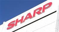 シャープ、優先株を全て買い戻しへ 経営再建が事実上完了