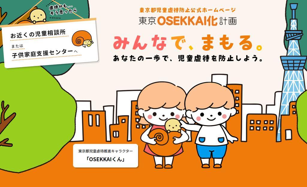 「防止」の2文字が脱落し「児童虐待推進キャラクター」と誤って表記された東京都の児童虐待防止を呼び掛けるホームページ(提供写真)