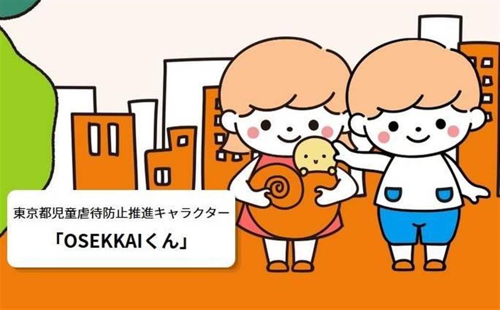 東京都児童虐待防止推進キャラクター。「防止」の文字が抜けていたが、修正された(都のホームページから)