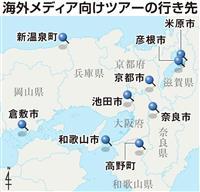 G20取材の海外メディア向けにツアー企画 「防災アプリ」活用して関西アピール