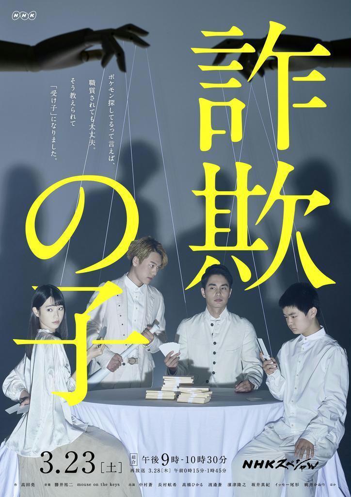 テレビドラマ部門最優秀賞「NHKスペシャル 詐欺の子」のポスター(提供写真)