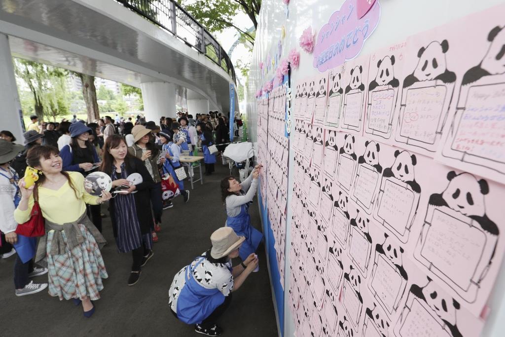 2歳を迎えたシャンシャンへのメッセージ=12日午後、東京・上野動物園