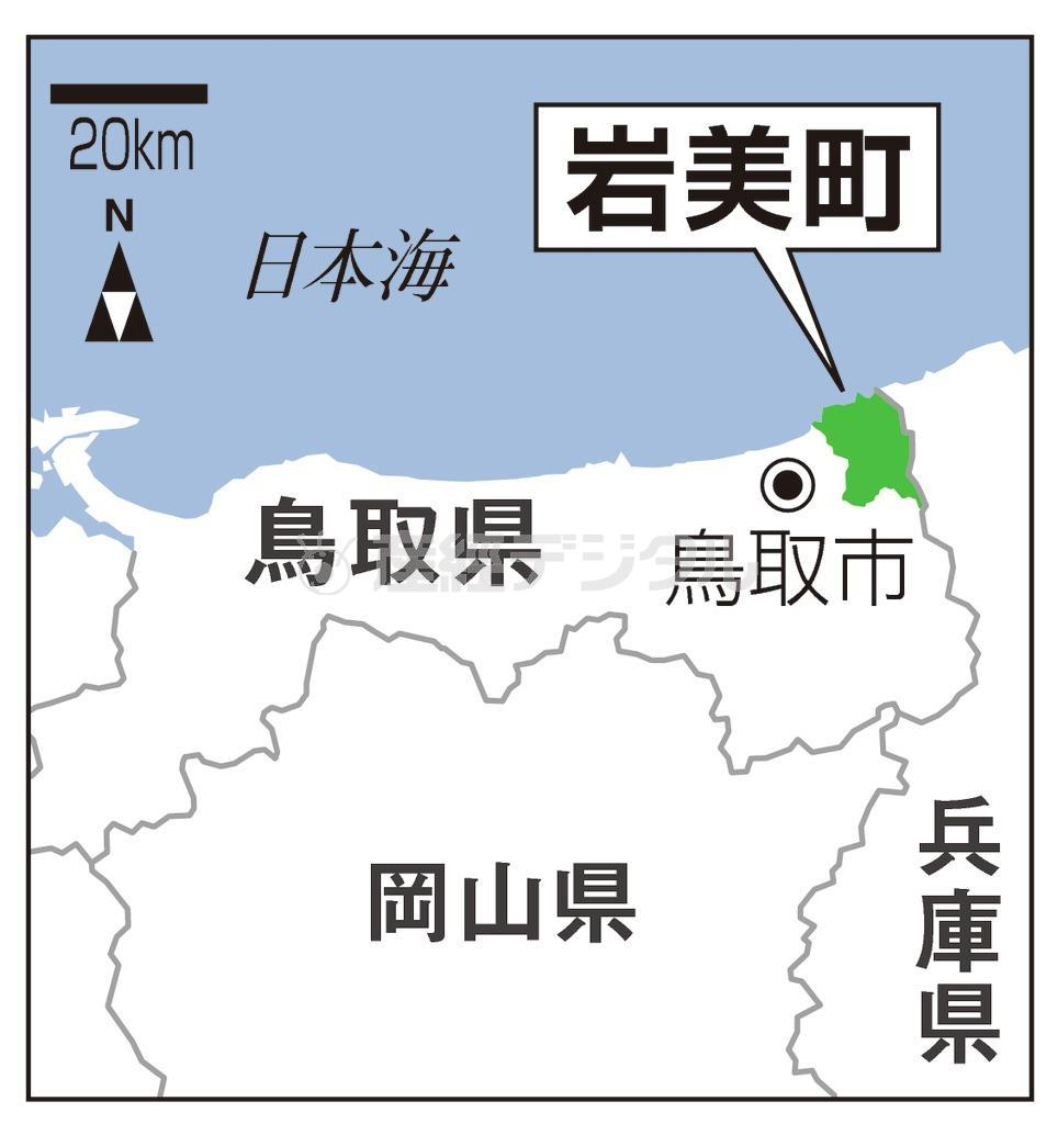 鳥取県岩美町