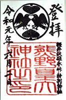 【御朱印巡り】2羽の烏・ハート あふれる愛情 長野・軽井沢 熊野皇大神社
