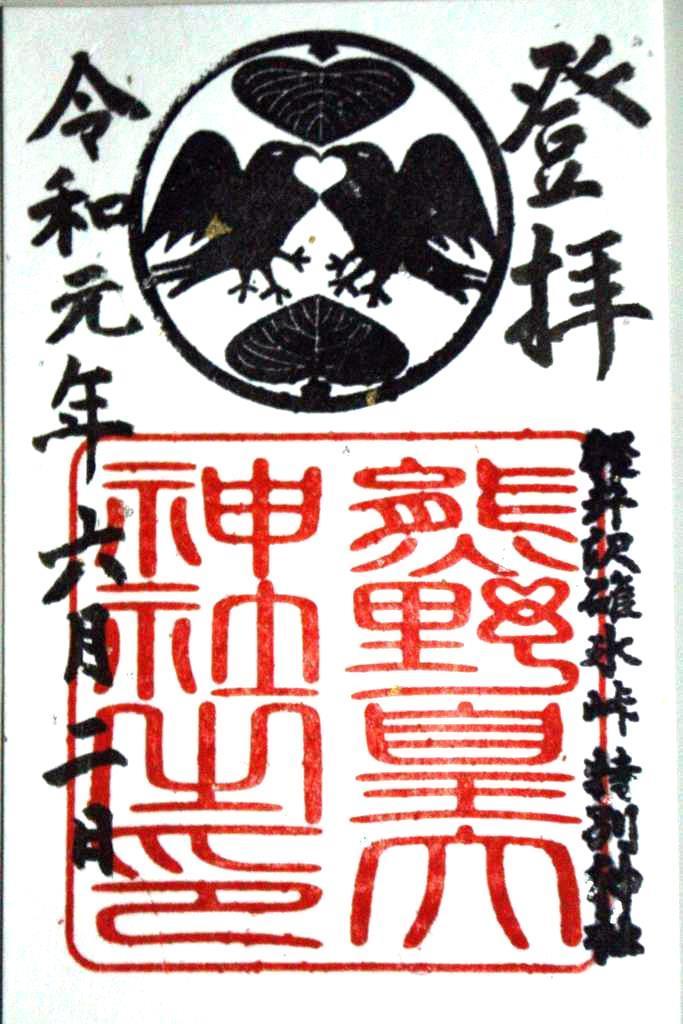 ご朱印の上方には、2羽の八咫烏がくちばと胸をつきあわせている印章が押印されていて、その空間部分がハート形になっている