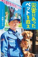 熊本地震で活躍「災害獣医師」を児童書で紹介