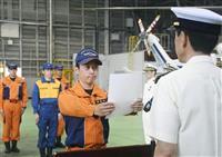 海の「救急員」3人誕生 10管鹿児島航空基地