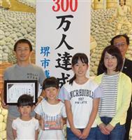 堺市博物館入館者300万人達成