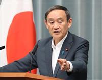 米のイラン追加制裁「中東安定に向け貢献する方針変わらず」 菅長官