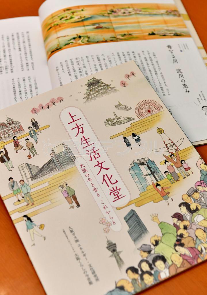 上方の生活文化を収蔵品などでまとめた冊子「上方生活文化堂」