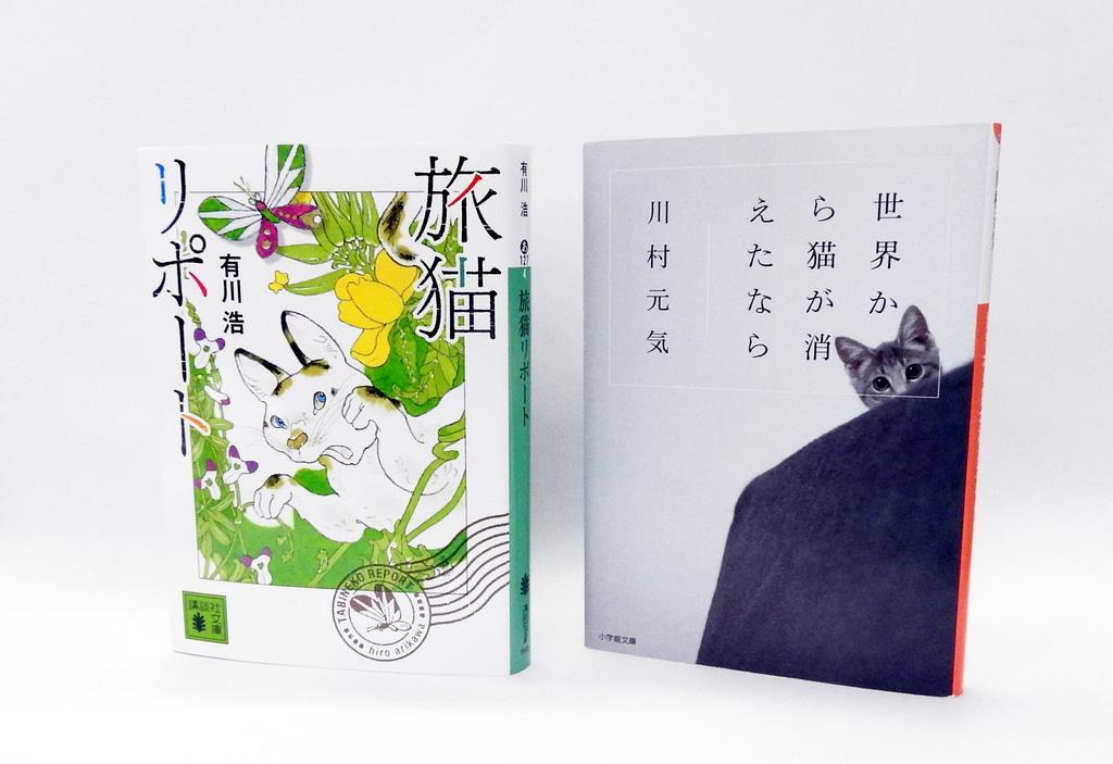 ある事情から飼い猫を手放さざるを得なくなった男性と猫を描いた有川浩さんの小説『旅猫リポート』(講談社文庫)と飼い主に対する猫の思いが切ない川村元気さん著『世界から猫が消えたなら』(小学館文庫)