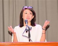 「周囲の意見参考に」 谷村志穂さんが講演 東京