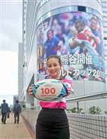 ラグビーW杯開幕まで100日 記念キャンペーン、大型プレー写真やチラシ配布 埼玉