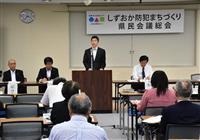 子供の安全確保、静岡県が31項目の緊急対策 6月補正案で2億5000万円