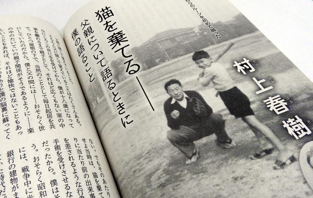 『文藝春秋』6月号に掲載された、村上春樹さんが父親の歩みや思い出をつづった特別寄稿「猫を棄てる」