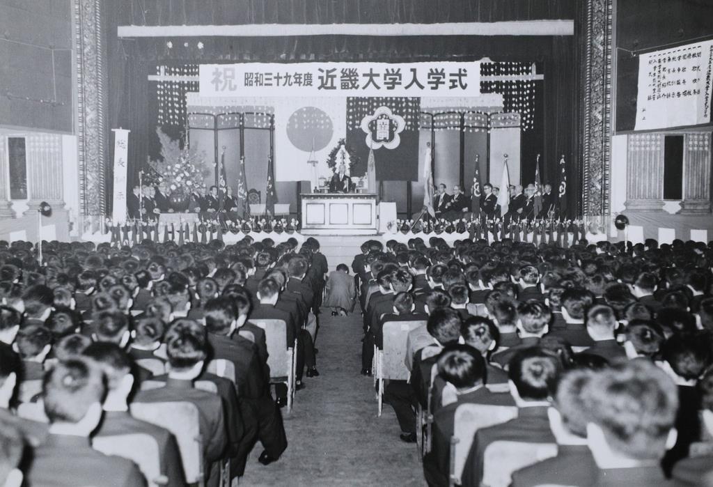 昭和39年度の入学式で挨拶する世耕弘一氏(近畿大学提供)