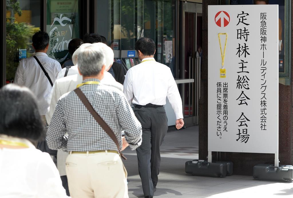 阪急阪神ホールディングスの定時株主総会に参加する株主ら=2018年6月13日、大阪市北区