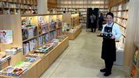 やずやが「やず本や」あすオープン カフェも併設 福岡