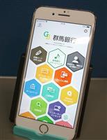 アプリで人生設計、来店予約も 群銀がサービス開始