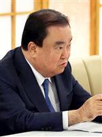 天皇陛下への謝罪要求「心を痛めた方には申し訳ない」 韓国国会議長が鳩山氏に