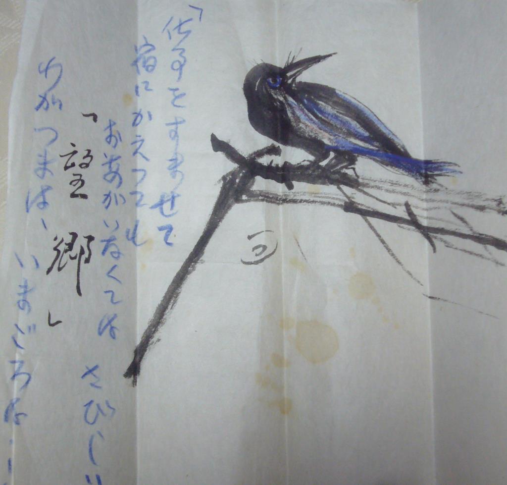 出張先から紀久子夫人に宛てた世耕弘一氏の手紙