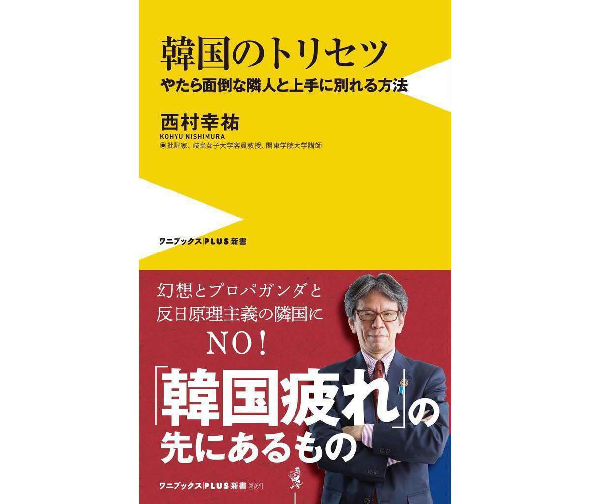 『韓国のトリセツ やたら面倒な隣人と上手に別れる方法』西村幸祐著