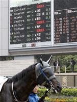 16日の重賞レースにも除外馬 中央競馬の禁止薬物問題