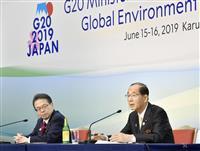 プラごみ削減へ対策共有 初の国際枠組み合意 G20エネルギー・環境相会合