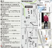 一路北上した飯森容疑者、買い物繰り返し大阪・箕面の山中へ