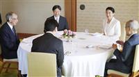 両陛下、日本学士院賞授賞式にご臨席