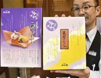 まだまだ高い「改元熱」 福岡の菓子メーカー、万葉集モチーフ「筑紫もち」アピール